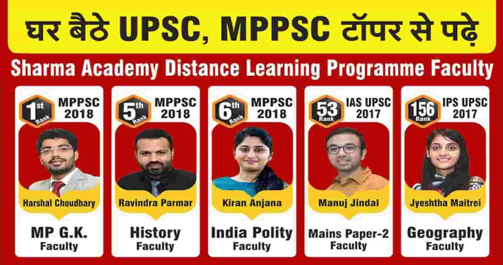 Mppsc Coaching in Indore, Best MPPSC Coaching in Indore, Top MPPSC Coaching in Indore, Sharma Academy Mppsc Coaching in Indore, Sharma Academy Best MPPSC Coaching in Indore, Sharma Academy Top MPPSC Coaching in Indore, Mppsc Coaching in Indore, Best MPPSC Coaching in Indore, Top MPPSC Coaching in Indore, Sharma Academy Mppsc Coaching in Indore, Sharma Academy Best MPPSC Coaching in Indore, Sharma Academy Top MPPSC Coaching in Indore, Mppsc Online Coaching, Mppsc Online Classes, Mppsc Online Coaching, Sharma Academy Mppsc Online Coaching, Sharma Academy Mppsc Online Classes, Sharma Academy Mppsc Online Coaching, Mppsc Coaching in Indore, Best MPPSC Coaching in Indore, Top MPPSC Coaching in Indore, Sharma Academy Mppsc Coaching in Indore, Sharma Academy Best MPPSC Coaching in Indore, Sharma Academy Top MPPSC Coaching in Indore